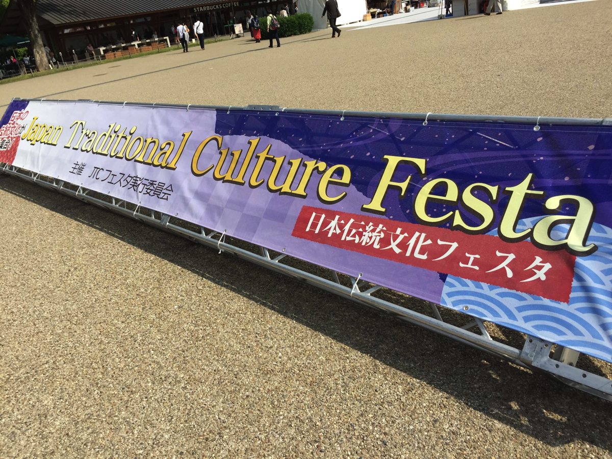 第3回JAPAN Traditional Culture Festa in上野恩賜公園1