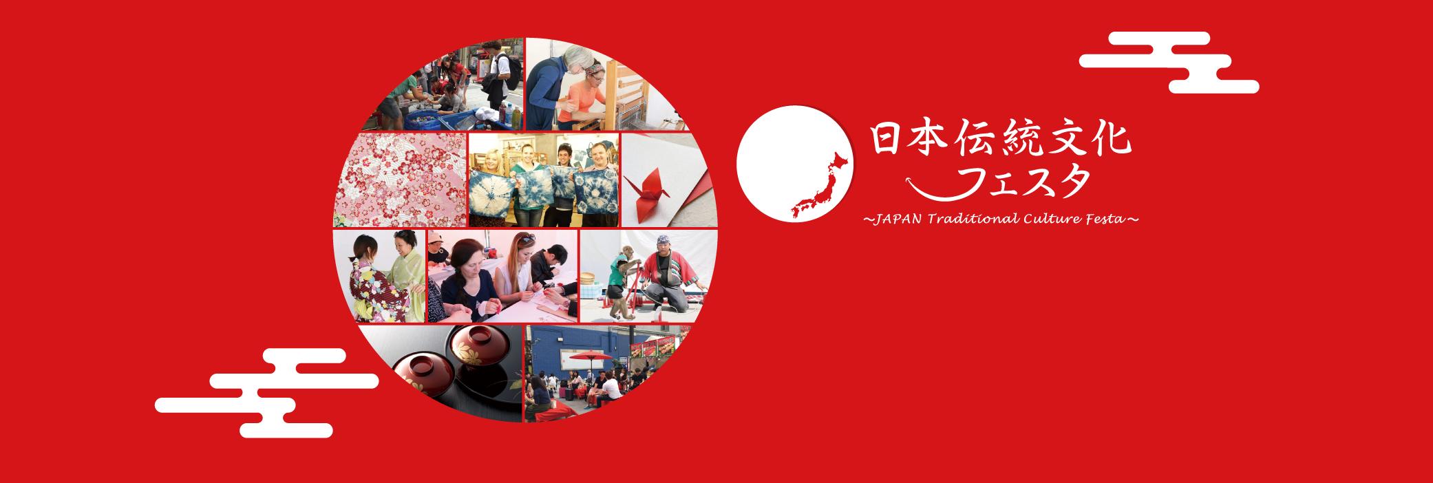 日本伝統文化フェスタ(jtc-festa...